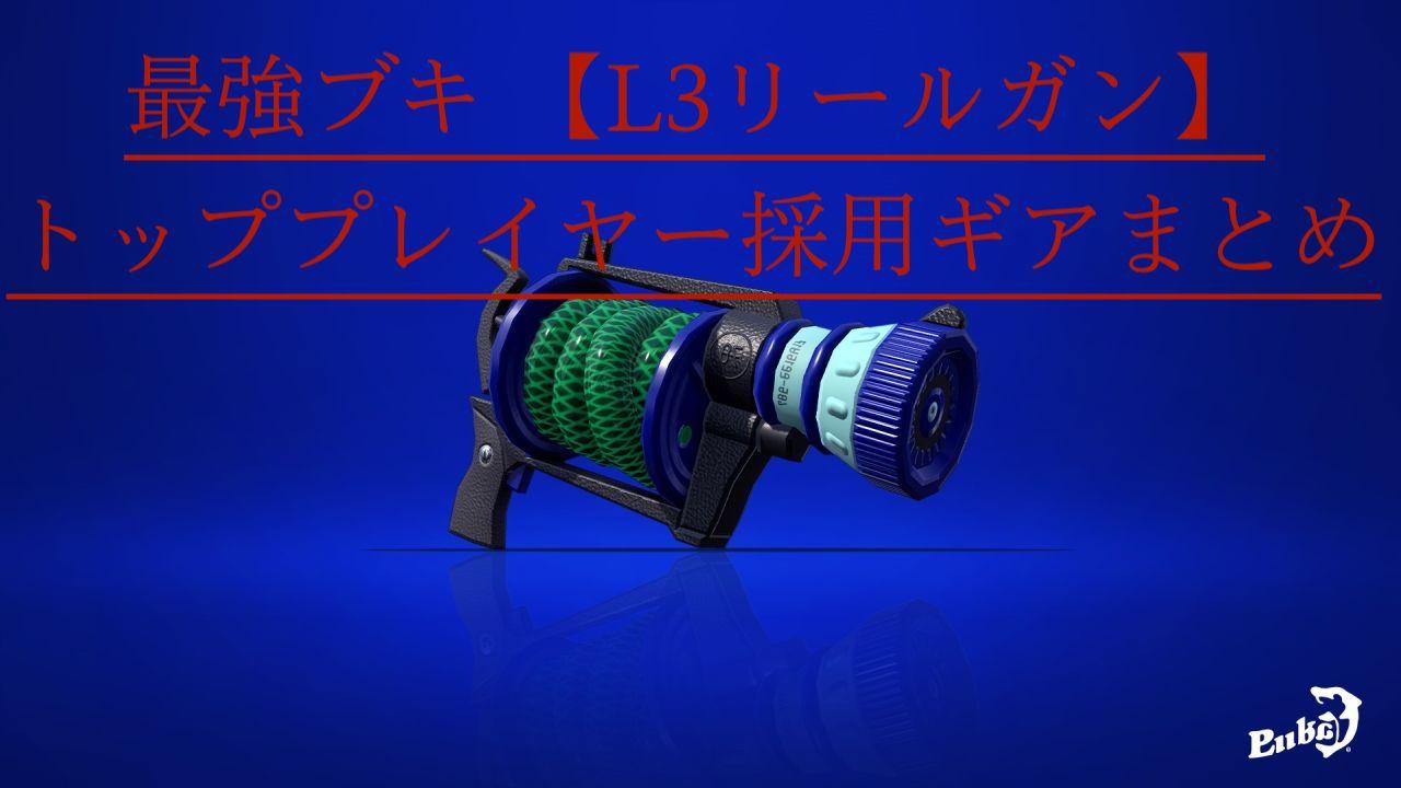 使用 率 トゥーン 2 武器 スプラ